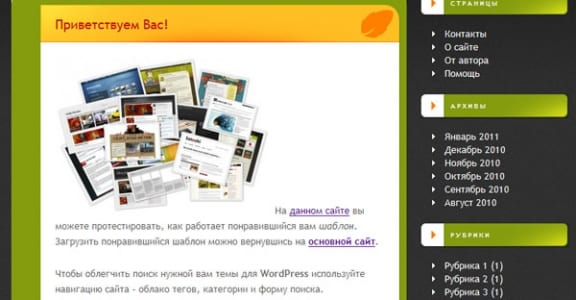 Шаблон Wordpress - OrangeLeaf