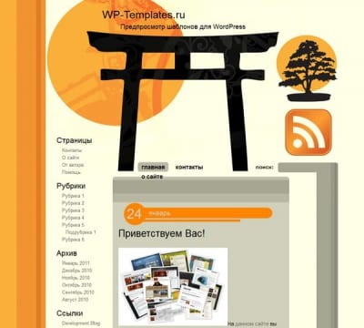 Шаблон WordPress - Shinto Gate
