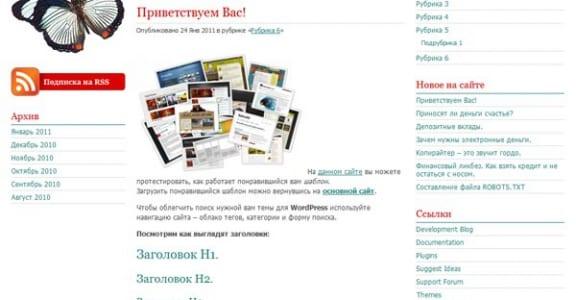 Шаблон Wordpress - Simple Balance 8цв.