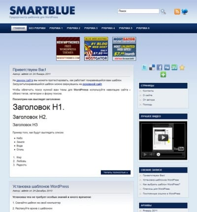 Шаблон WordPress - Smart Blue