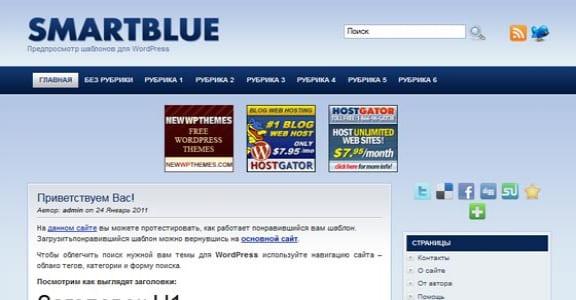 Шаблон Wordpress - Smart Blue