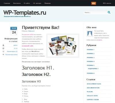 Шаблон WordPress - Тема Cool Blue