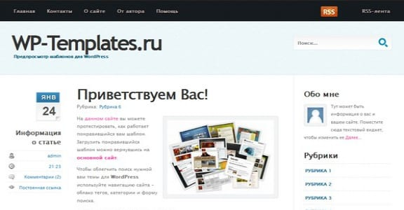 Шаблон Wordpress - Тема Cool Blue
