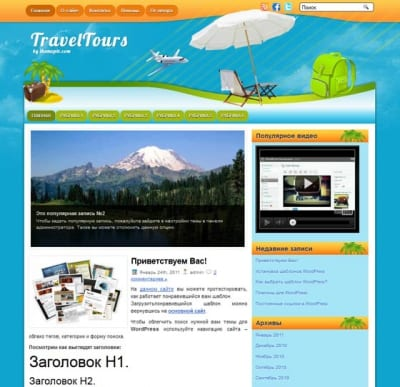 Шаблон WordPress - TravelTours