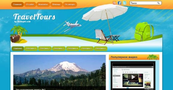 Шаблон Wordpress - TravelTours