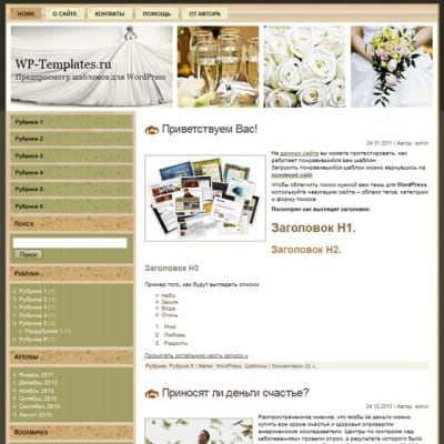 Шаблон WordPress - Wedding