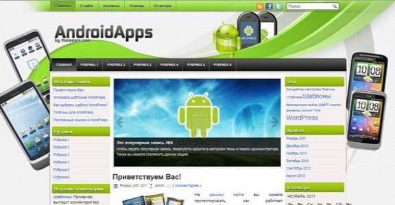Шаблон Wordpress - AndroidApps