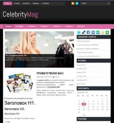 Шаблон WordPress - CelebrityMag