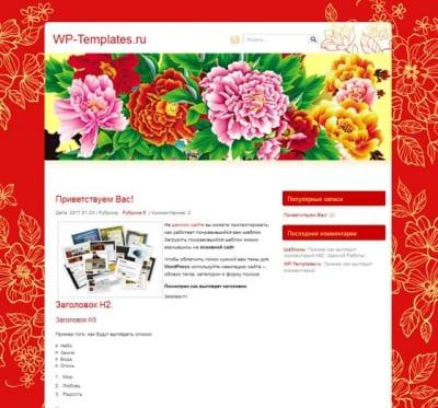 Шаблон WordPress - China Red