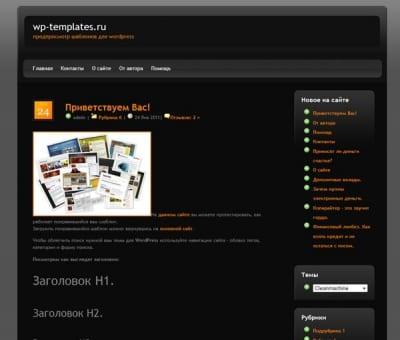 Шаблон WordPress - Cleanmachine