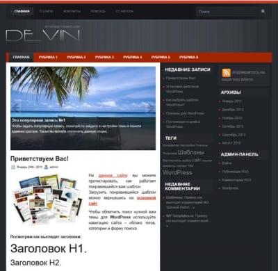 Шаблон WordPress - Devin