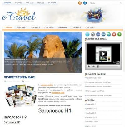 Шаблон WordPress - eTravel