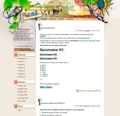 Шаблон WordPress - Harmonious Kenya