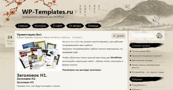 Шаблон Wordpress - Ink and wash