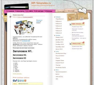 Шаблон WordPress - Joyous Childhood