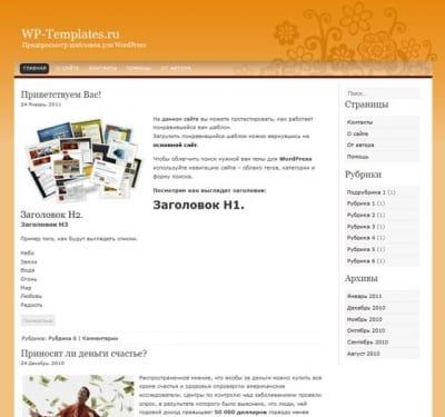 Шаблон WordPress - OrangeFlowers