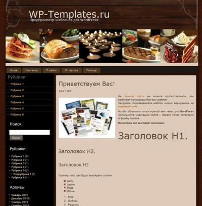 Шаблон WordPress - ProChef