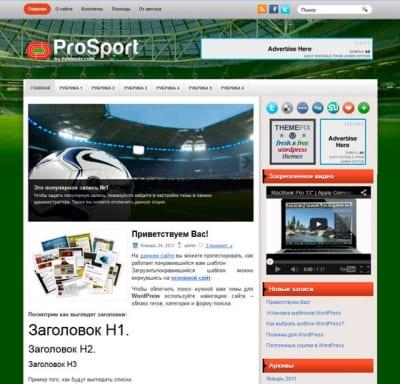 Шаблон WordPress - ProSport