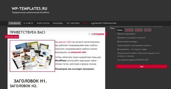 Шаблон Wordpress - RGB