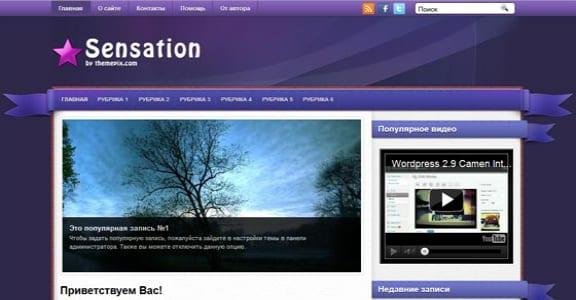 Шаблон Wordpress - Sensation