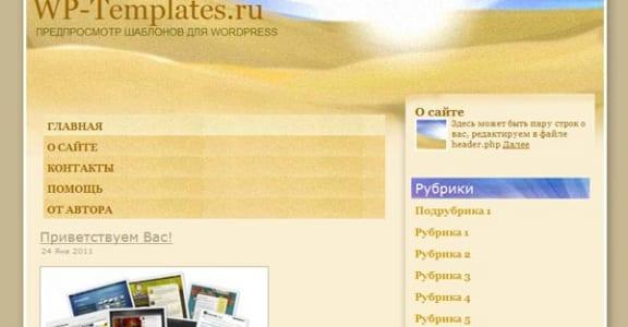 Шаблон Wordpress - Sun and Sand