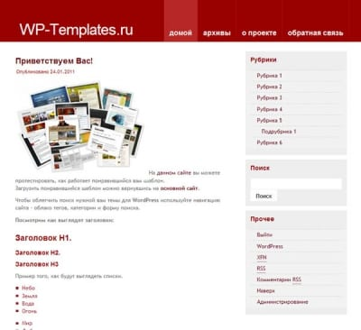 Шаблон WordPress - Swiss Cool