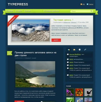 Шаблон WordPress - TypePress