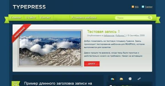 Шаблон Wordpress - TypePress