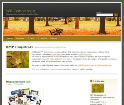 Шаблон WordPress - WordPress Fallseason