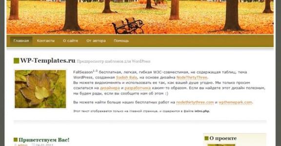 Шаблон Wordpress - WordPress Fallseason