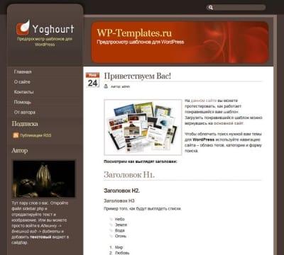 Шаблон WordPress - Yoghourt