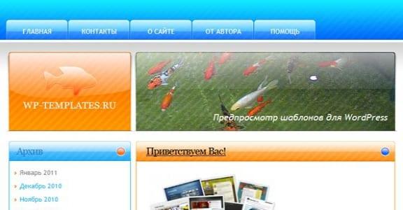Шаблон Wordpress - Aquaria
