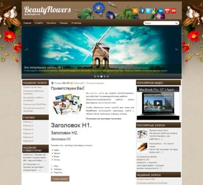 Шаблон WordPress - BeautyFlowers