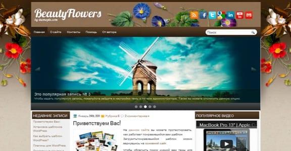 Шаблон Wordpress - BeautyFlowers