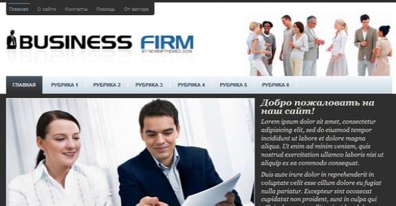 Шаблон Wordpress - BusinessFirm