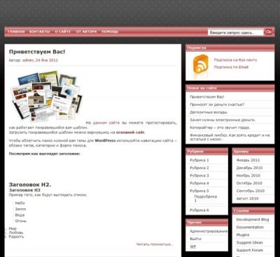 Шаблон WordPress - Chronopress