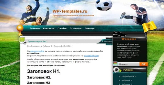 Шаблон Wordpress - Football World
