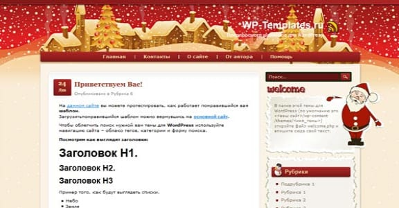 Шаблон Wordpress - Free engage