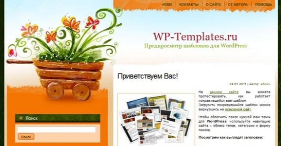 Шаблон Wordpress - Gardening