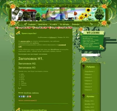 Шаблон WordPress - Greenish