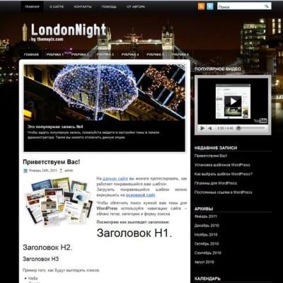Шаблон WordPress - LondonNight