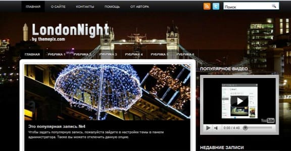 Шаблон Wordpress - LondonNight