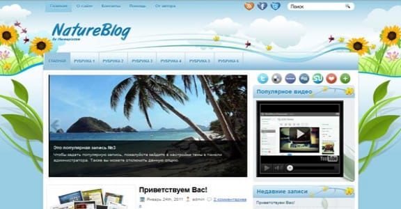 Шаблон Wordpress - NatureBlog