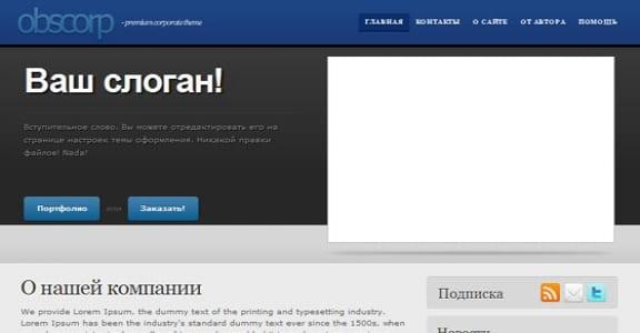 Шаблон Wordpress - Obscorp