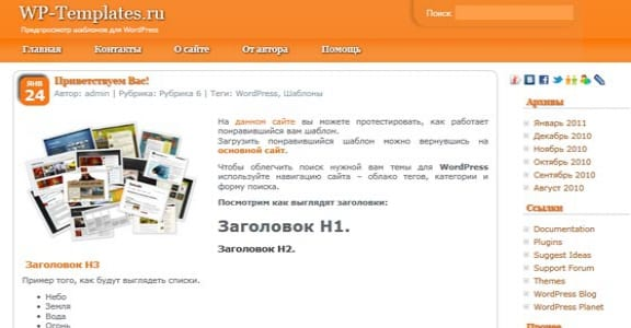 Шаблон Wordpress - Oramak