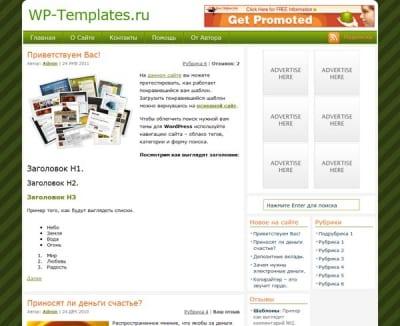 Шаблон WordPress - PassionDuo Green