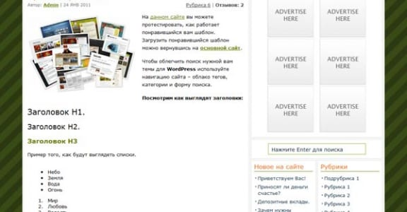 Шаблон Wordpress - PassionDuo Green