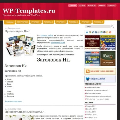 Шаблон WordPress - Pink Flo