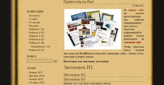 Шаблон Wordpress - Retro Book