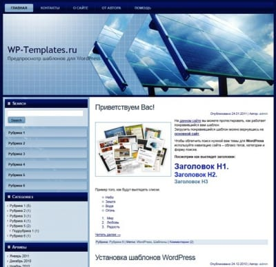 Шаблон WordPress - Solar Panels